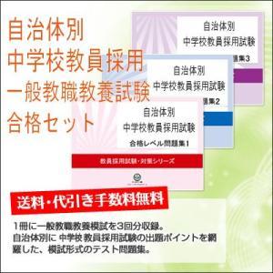 大阪市中学校教員採用一般教職教養試験合格セット(3冊)|jyuken-senmon