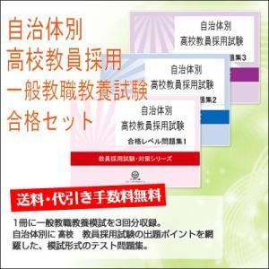 大阪市高校教員採用一般教職教養試験合格セット(3冊) jyuken-senmon