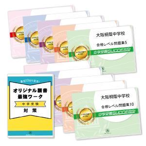 大阪桐蔭中学校・受験合格セット(10冊)...