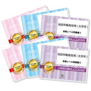 池田市職員採用(大学卒)教養試験合格セット(6冊) jyuken-senmon