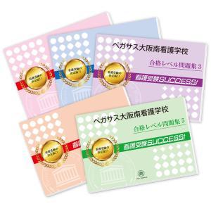 大阪南医療センター附属大阪南看護学校・直前対策合格セット(5冊)|jyuken-senmon