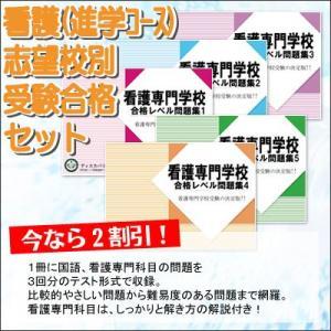 四条畷看護専門学校(看護学科)・受験合格セット(5冊) jyuken-senmon