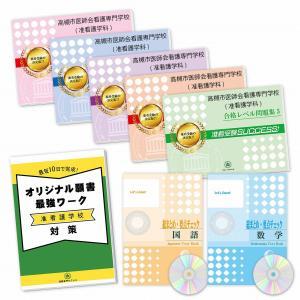 高槻市医師会看護専門学校(准看護学科)・受験合格セット(7冊) jyuken-senmon