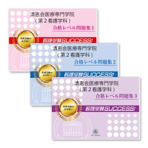 清恵会医療専門学院(第2看護学科)・受験合格セット(5冊) jyuken-senmon