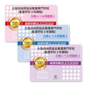 大阪府病院協会看護専門学校(看護学科3年課程)・受験合格セット(5冊)|jyuken-senmon