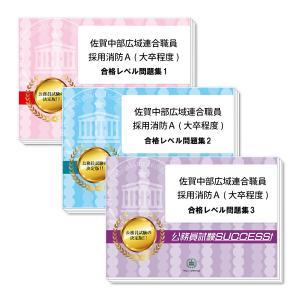佐賀中部広域連合職員採用 消防A(大卒程度)教養試験合格セット(3冊)|jyuken-senmon