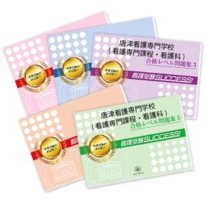 唐津看護専門学校(看護専門課程・看護科)・受験合格セット(5冊) jyuken-senmon
