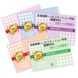 武雄看護リハビリテーション学校(看護学科)・受験合格セット(5冊) jyuken-senmon
