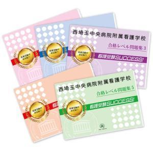 西埼玉中央病院附属看護学校・直前対策合格セット(5冊)|jyuken-senmon