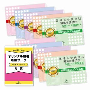 西埼玉中央病院附属看護学校・受験合格セット(10冊)|jyuken-senmon