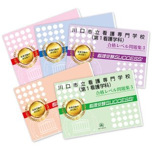 川口市立看護専門学校(第1看護学科)・受験合格セット(5冊)|jyuken-senmon