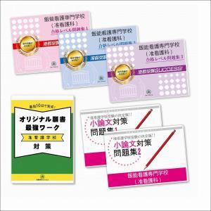 飯能看護専門学校(准看護科)・受験合格セット(5冊) jyuken-senmon
