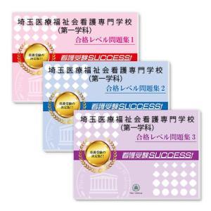 埼玉医療福祉会看護専門学校(第一学科)・受験合格セット(3冊)|jyuken-senmon