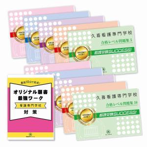久喜看護専門学校・受験合格セット(10冊)|jyuken-senmon