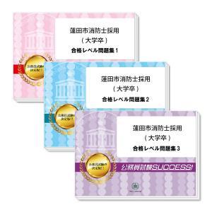 蓮田市消防士採用(大学卒)教養試験合格セット(3冊)|jyuken-senmon