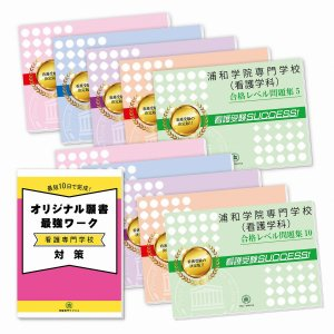 浦和学院専門学校(看護学科)・受験合格セット(10冊)|jyuken-senmon