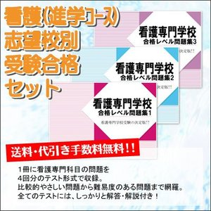 川口市立看護専門学校(第2看護学科)・受験合格セット(3冊)|jyuken-senmon