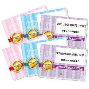 東松山市職員採用(大学)教養試験合格セット(6冊)...