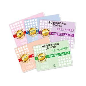 幸手看護専門学校(第一看護学科)・受験合格セット(5冊) jyuken-senmon