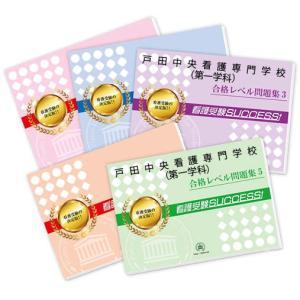 戸田中央看護専門学校(第一学科)・直前対策合格セット(5冊)|jyuken-senmon