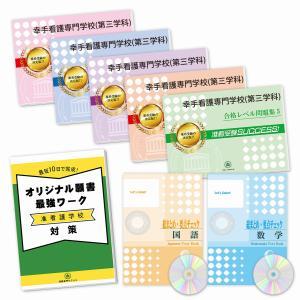 幸手看護専門学校(准看護学科)・受験合格セット(7冊)|jyuken-senmon