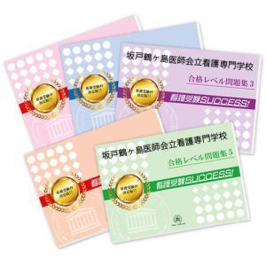坂戸鶴ヶ島医師会立看護専門学校・受験合格セット(5冊) jyuken-senmon