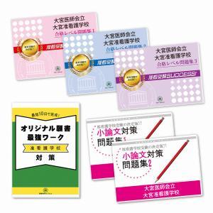 大宮医師会立大宮准看護学校・受験合格セット(5冊)|jyuken-senmon