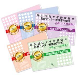 埼玉医科大学附属総合医療センター看護専門学校・受験合格セット(5冊) jyuken-senmon