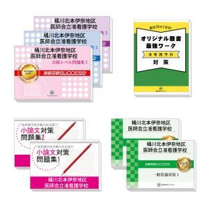 桶川北本伊奈地区医師会立准看護学校・受験合格セット(5冊)|jyuken-senmon