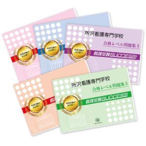 所沢看護専門学校・受験合格セット(5冊)|jyuken-senmon