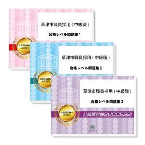 草津市職員採用(中級職)教養試験合格セット(3冊)|jyuken-senmon