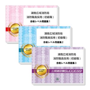 湖南広域消防局消防職員採用(初級職)教養試験合格セット(3冊)|jyuken-senmon