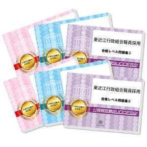 東近江行政組合職員採用試験教養試験合格セット(6冊)|jyuken-senmon