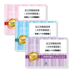 松江市職員採用(大学卒業程度)教養試験合格セット(3冊)|jyuken-senmon