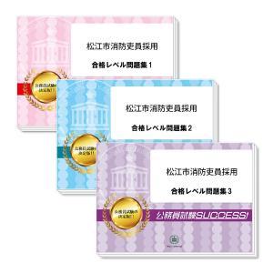 松江市消防吏員採用教養試験合格セット(3冊)|jyuken-senmon
