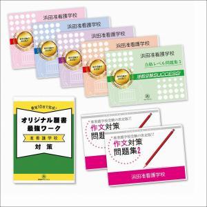浜田准看護学校  ・受験合格セット(7冊)|jyuken-senmon