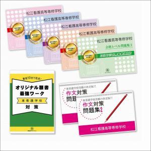 松江看護高等専修学校  ・受験合格セット(7冊)|jyuken-senmon