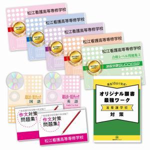 松江看護高等専修学校・受験合格セット(9冊)|jyuken-senmon