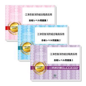 江津邑智消防組合職員採用教養試験合格セット(3冊)|jyuken-senmon
