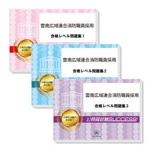 雲南消防本部消防職員採用教養試験合格セット(3冊)|jyuken-senmon