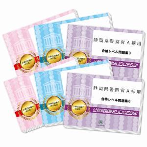 静岡県警察官A採用教養試験合格セット(6冊)|jyuken-senmon
