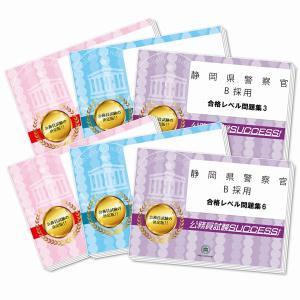 静岡県警察官B採用教養試験合格セット(6冊)|jyuken-senmon