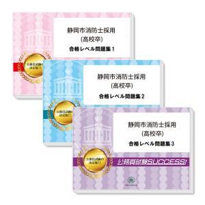 静岡市消防士採用(高校卒)教養試験合格セット(3冊)|jyuken-senmon