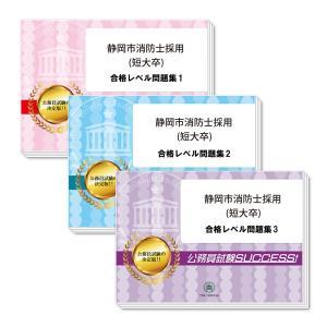 静岡市消防士採用(短大卒)教養試験合格セット(3冊) jyuken-senmon