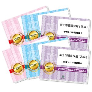 富士市職員採用(高卒)教養試験合格セット(6冊)|jyuken-senmon