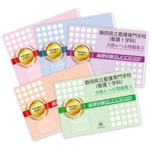 静岡県東部看護専門学校(看護1学科)・受験合格セット(5冊) jyuken-senmon