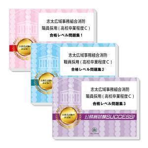 志太広域事務組合消防職員採用(高校卒業程度C)教養試験合格セット(3冊)|jyuken-senmon