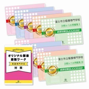 富士市立看護専門学校・受験合格セット(10冊)+オリジナル願書最強ワーク