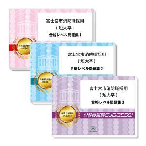 富士宮市消防職採用(短大・高専卒)教養試験合格セット(3冊) jyuken-senmon