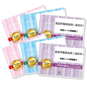 島田市職員採用(高校卒)教養試験合格セット(6冊)|jyuken-senmon